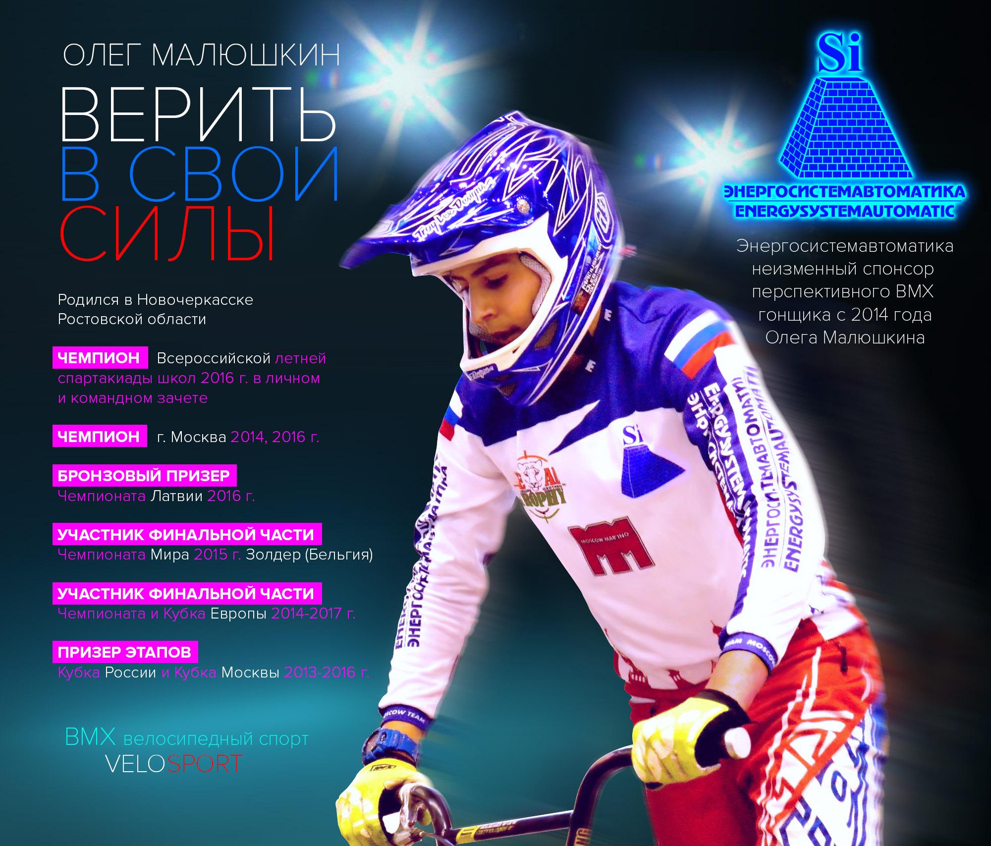 Олег Малюшкин